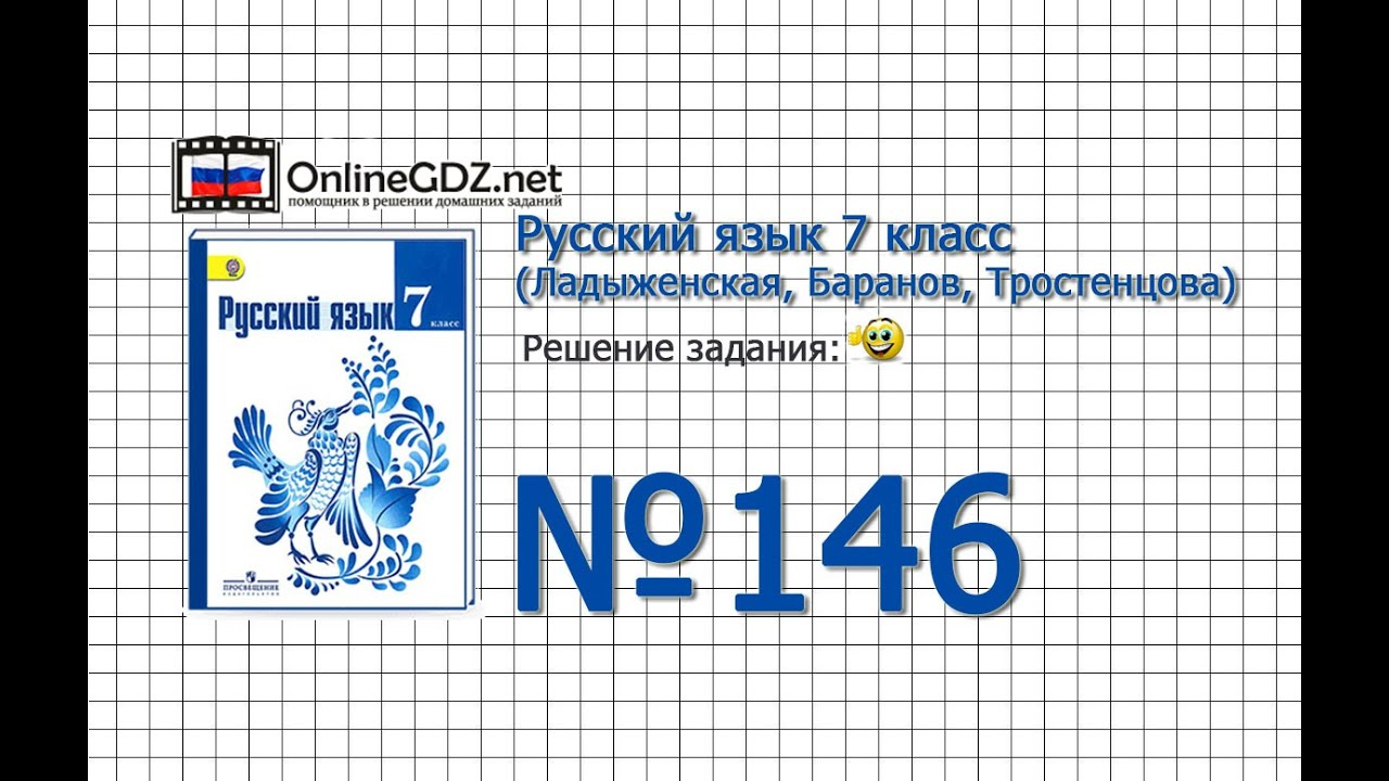 русский язык 7 класс ладыженская 2019