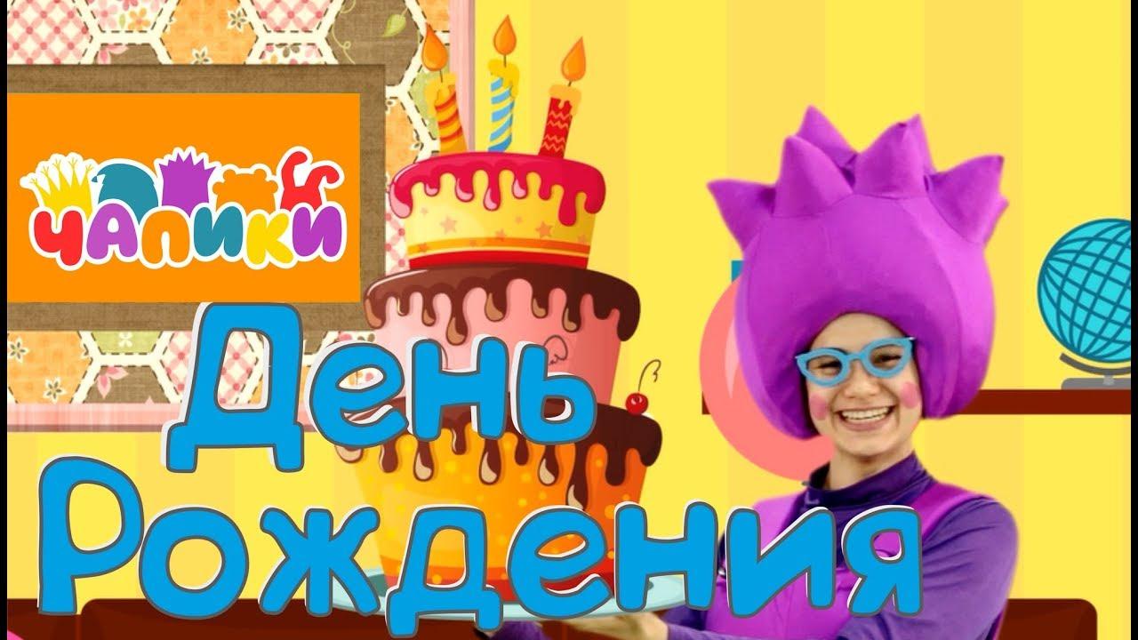 песня про день рождения детская кукутики