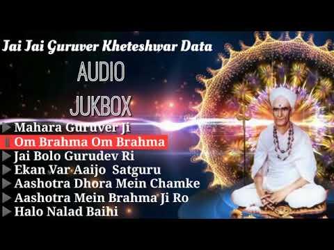 Jai Guruvar Kheteshwar Data || Audio Jukebox || Chunnilal Rajpurohit || Kheteshwar Aa जय गुरुदेव