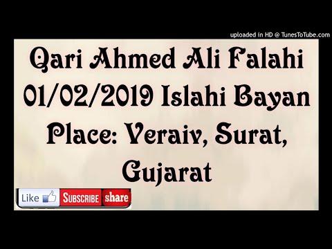 Qari Ahmed Ali Falahi 01/02/2019 Islahi Bayan Place: Veraiv, Surat, Gujarat