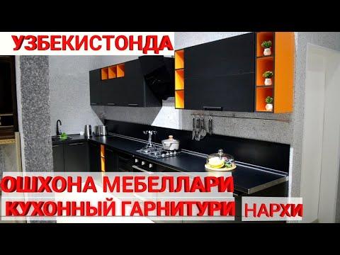 ОШХОНА МЕБЕЛЛАРИ НАРХИ (КУХОННЫЙ ГАРНИТУРИ) САМАРКАНД.Shehroz Tv /SHEXROZ TV