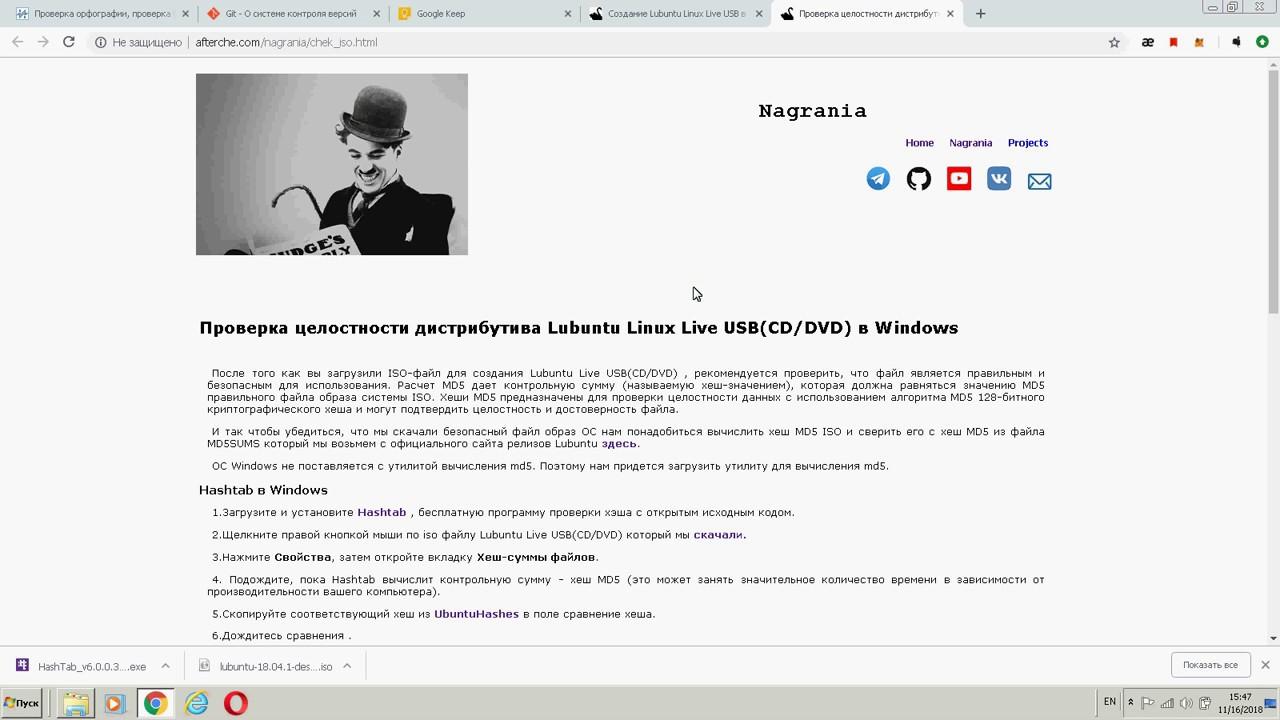 Проверка целостности дистрибутива Lubuntu Linux Live USB(CD/DVD) в Windows