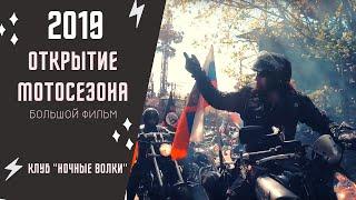 Ночные Волки. Открытие  МОТОСЕЗОНА 2019