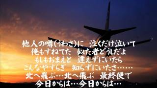 川崎修二 - ふたりの最終便