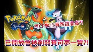 【Pokémon GO】已開放曾被削弱寶可夢一覽?!(原CP數值竟然這麼高?!)