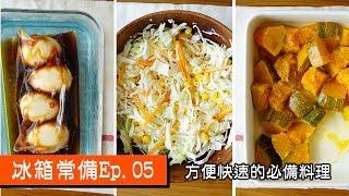冰箱常備Ep.05|方便快速的必備料理|醃漬溫泉蛋X醋拌高麗菜絲X奶油南瓜
