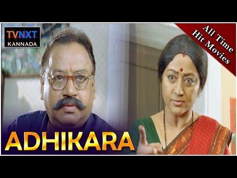 Adhikara – ಅಧಿಕಾರ || Full Length Kannada Movie || Ashok || Vinaya Prasad || TVNXT Kannada