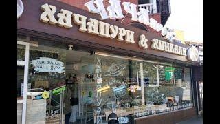Кафе Чачапури в Адлере