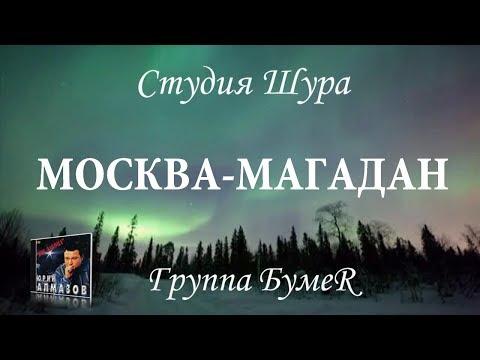 Группа Бумер - Москва - Магадан (Студия Шура) клипы шансон