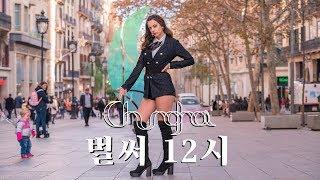 Baixar [KPOP IN PUBLIC] | CHUNG HA (청하) - Gotta Go (벌써 12시) Dance Cover [Misang] (One Shot ver.)