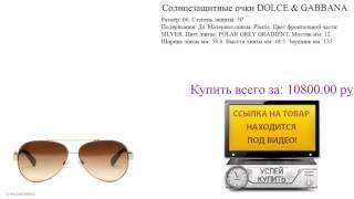 Солнцезащитные очки DOLCE & GABBANA Обзор товара