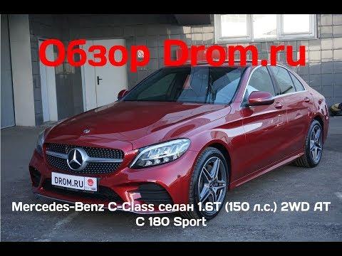Mercedes-Benz C-Class седан 2019 1.6T (150 л.с.) 2WD AT C 180 Sport - видеообзор