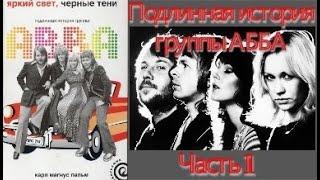 ABBA: Яркий свет, черные тени. Подлинная история группы АББА. Часть 1. Аудиокнига. Карл Магнус Пальм