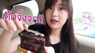 แกล้งเพื่อน เซอไพรส์วันเกิดด้วยเค้กจิ้งจก!! | Meijimill