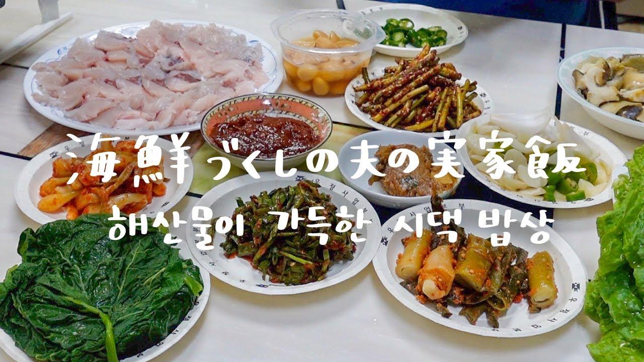 海が近い夫の実家飯は海鮮づくし。サコシの刺身、ピリ辛アナゴスープ、巻貝の和物【日韓夫婦/日常vlog/韓国料理】