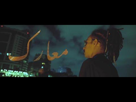 BODDA x DJOE  - MAA'REK (OFFICIAL MUSIC VIDEO) | بودا - معارك - الكليب الرسمي