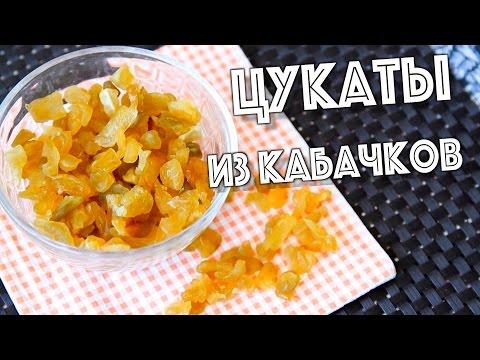 рецепт цукаты из кабачков