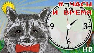 Часы и время. Енотик Элли.
