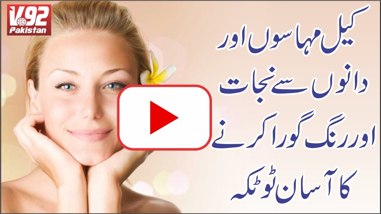 Beauty Tips In Urdu II How To Make Face Glow And Fair