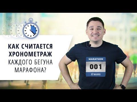 Как считается хронометраж каждого бегуна марафона? | Технология RFID | Mauris, Бондаренко Владимир