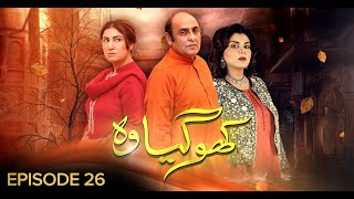 Kho Gaya Woh Episode 26 | Pakistani Drama | 19 August 2019 | BOL Entertainment