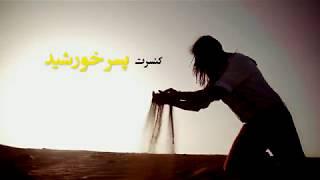 Leo Rojas + Silvio d'Anza Live in Teheran Iran 2018 Trailer