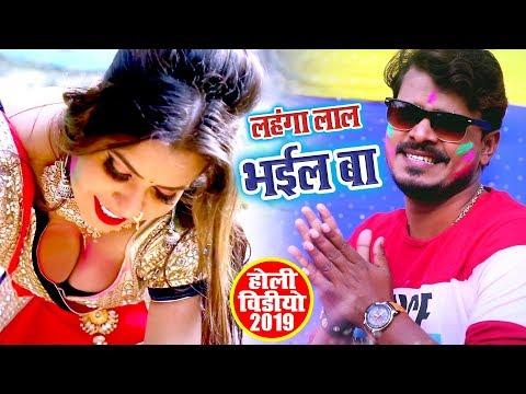 Pramod Premi Yadav - लहंगा लाल भाईल बा (VIDEO SONG) - Lahanga Laal Bhail Ba -Bhojpuri Holi Song 2019