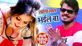 Pramod Premi Yadav लहंगा लाल भाईल बा (VIDEO SONG) Lahanga Laal Bhail Ba Bhojpuri Holi Song 2019