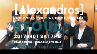 [Alexandros] TOUR 2016~2017 ~We Come In Peace~ SEOUL 일시: 2017년 4...