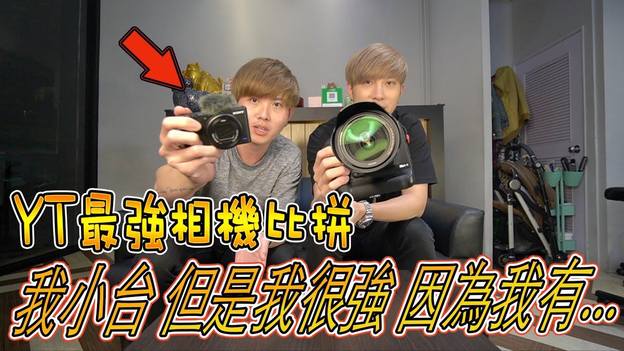 YT最強相機比拼 小能勝大 因為有.... Feat.未來男友Liann