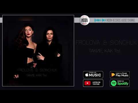FROLOVA & SIONCHUK - Такие, как ты   Official Audio