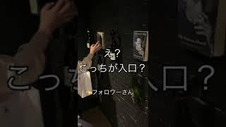広島の会員制焼肉の入口がヤバかった😳💕