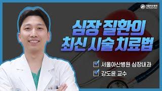 심장질환의 최신 시술 치료법 강도윤