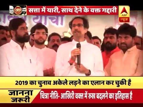 अविश्वास प्रस्ताव में साथ नहीं देकर मोदी के साथ शिवसेना ने क्यों की 'गद्दारी' ? । ABP NEWS HINDI