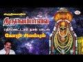 Manikkavasagarin Thiruvempavai – Kozhi Silamba