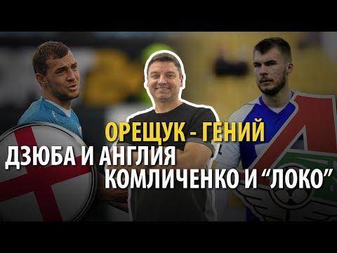 Орещук - гений.  Дзюба и Англия.  Комличенко и «Локо»