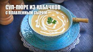 Суп-пюре из кабачков с плавленным сыром — видео рецепт