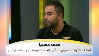 محمد حسيبا - أساطير الكرة يجتمعون بعمّان وانطلاقة قوية لدوري المحترفين