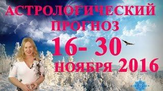 Астрологический прогноз на неделю с 16 по 30 ноября 2016. Ведическая астрология