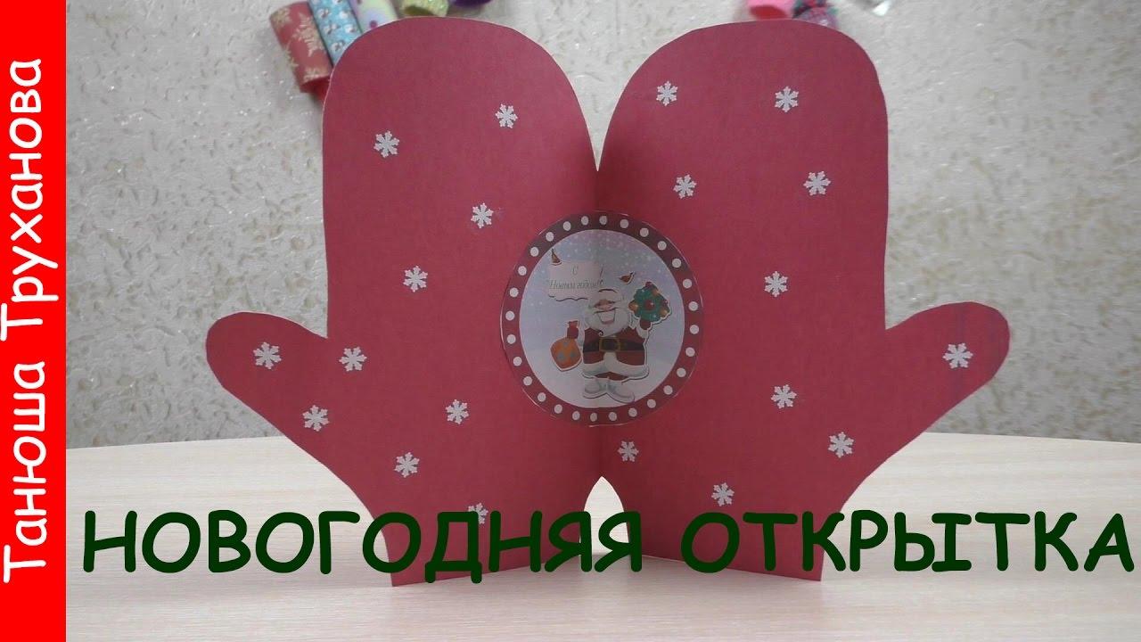 Новогодние открытки варежки для детей своими руками фото