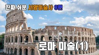 진짜 쉬운 서양미술사 8편 [로마 미술(1)] 로마의 …