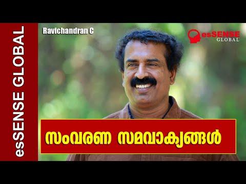 സംവരണ സമവാക്യങ്ങള് | Reservation Equations - Ravichandran C.