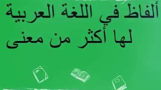 ألفاظ في اللغة العربية لها أكثر من معنى الجزء الأول