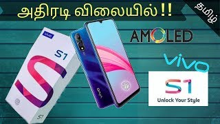 Vivo S1 Tamil - 32MP Selfie, 4500mAh Battery , Indisplay Fingerprint  Vivo S1 Unlock Your Style