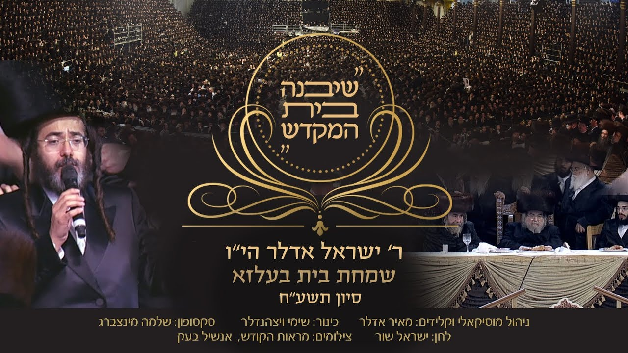 ישראל אדלר - שיבנה בית המקדש - בשמחת בית בעלזא | Yisrael Adler - Sheyibaneh Beis Hamikdash
