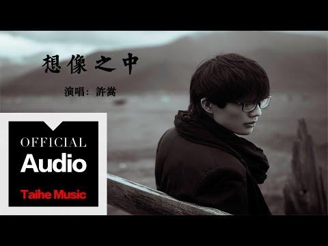 許嵩 Vae Xu【想像之中】官方歌詞版 MV