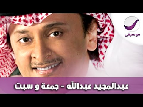 عبدالمجيد عبدالله - جمعة و سبت