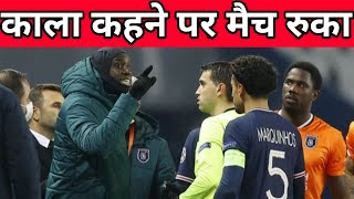 PSG vs Istanbul Basaksehir France and Turkey Football Match Video Kala Aur Gora Ki Kahani