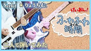 「ふわふわタイム」けいおん ギター二人で 弾いてみた SakiのGuitarちゃんねる