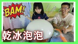 超療癒乾冰泡泡膜實驗Monster dry ice bubble experiment/ 乾冰上漂浮的泡泡/ドライアイスで巨大シャボン玉の膜を吹かせてみた/SisiTV思思TV